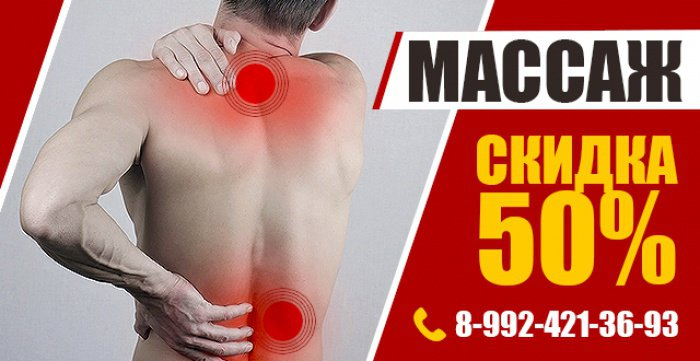 Скидка 50% на любой вид массажа (кабинет в гостинице Москва)