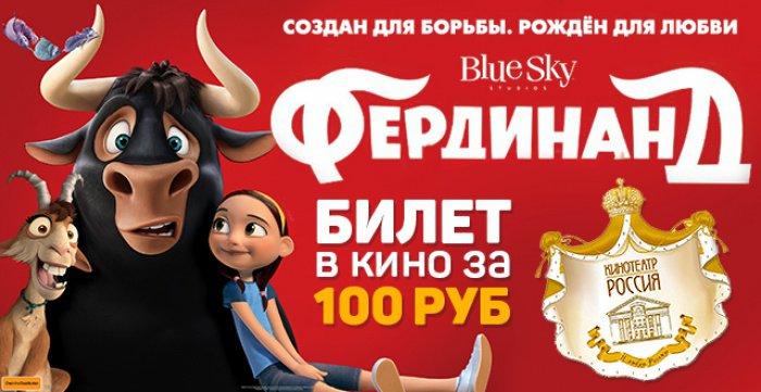 Билет за 100 руб. на мультфильм Фердинанд в кинотеатре Россия