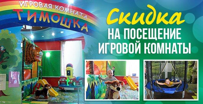Скидка 50 рублей на посещение детской комнаты Тимошка в здании к-ра Россия