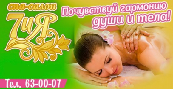 Скидка 500 рублей на любую СПА-программу от спа-салона 7иЯ