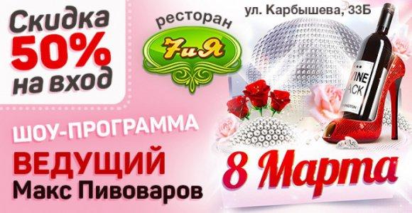 Скидка 50% на вечеринку в честь 8 марта в ресторане 7иЯ