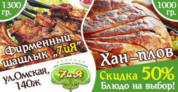 Скидка 50% на фирменный шашлык 7иЯ или Хан-плов в ресторане 7иЯ (ул. Омская)