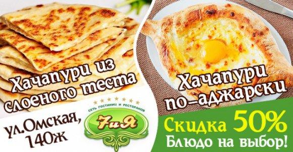 Скидка 50% на хачапури в ресторане 7иЯ (ул. Омская)