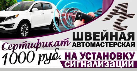 Скидка 1000 рублей на установку сигнализации в автомастерской АС