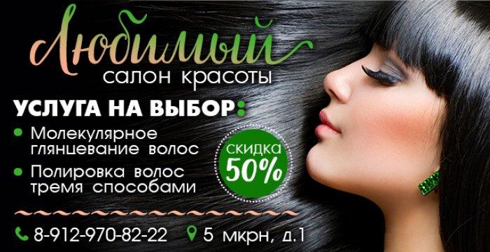 Скидка 50% на  полировку или глянцевание волос от салона