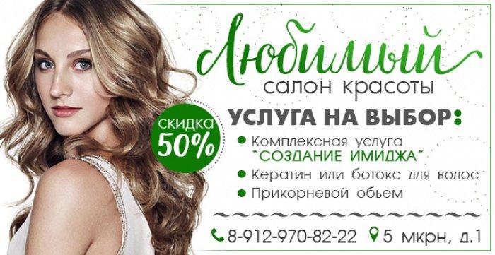 Скидка 50% на услуги для красоты волос от салона