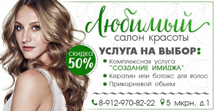 Скидка 50% на услуги для красоты волос от салона  Любимый (5 мкр)