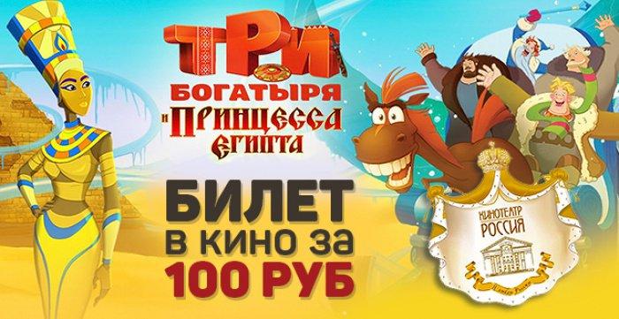 Билет за 100 руб. на м/ф