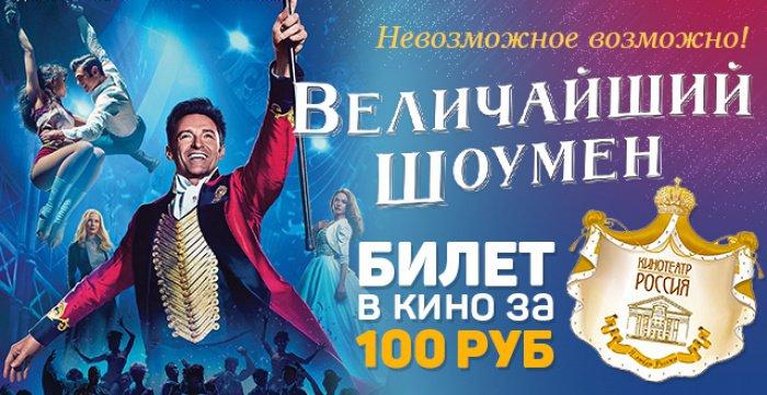 Билет за 100 руб. на мюзикл