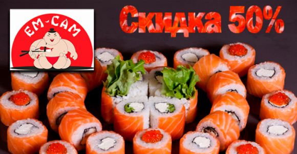 Скидка 50% на сеты от суши-бара