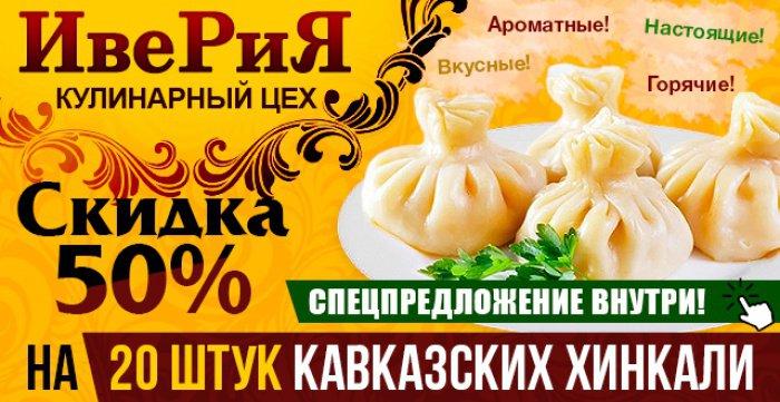 Скидка 50% на 20 вареных кавказских хинкали от кулинарного цеха Иверия