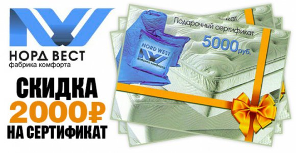 Сертификат номиналом 5000 руб от фабрики комфорта Норд Вест