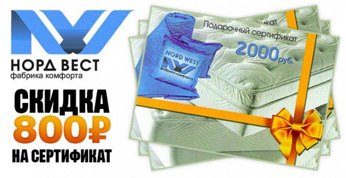 Сертификат номиналом 2000 руб от фабрики комфорта Норд Вест