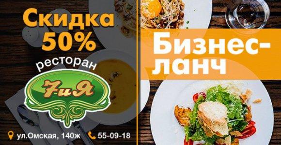 Скидка 50% на бизнес-ланч в ресторане 7иЯ (ул. Омская, 140Ж)