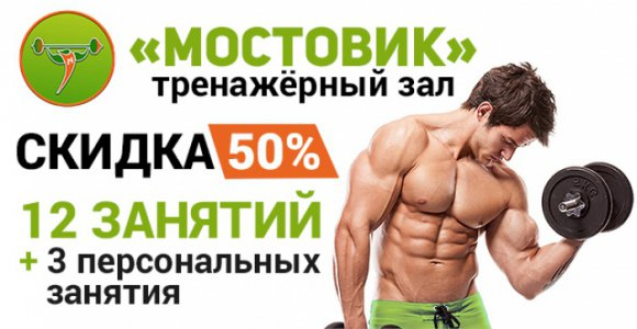 Скидка 50% на 12 занятий в тренажерном зале Мостовик