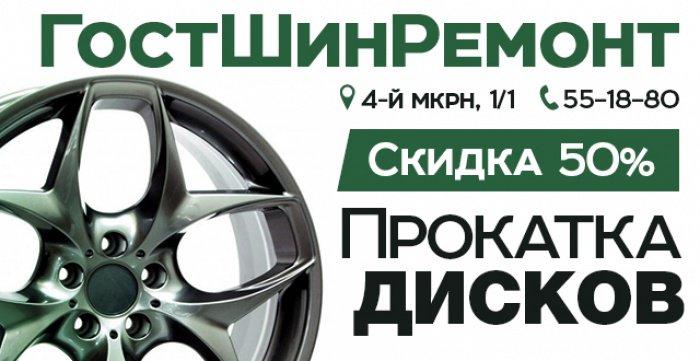 Скидка 50% на прокатку стальных (штампованных) дисков от ГостШинРемонта