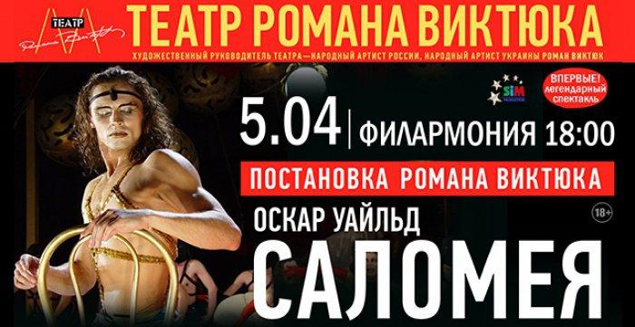 Скидка 50% на спектакль Саломея Театра Романа Виктюка 5.04 в Филармонии