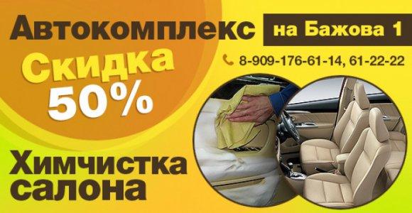 Химчистка в Автокомплексе на Бажова (у Телецентра)