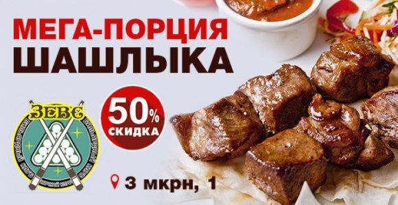 Скидка 50% на мега-порцию шашлыка в ночном клубе «Зевс» (3-ий микрорайон)