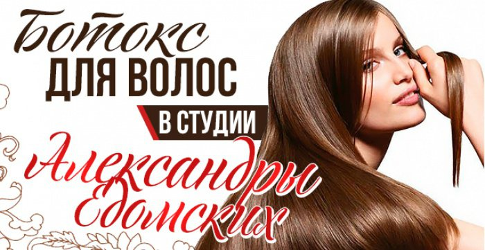 Скидка 50% на  ботокс для  волос от Александры Едомских