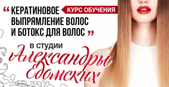 Скидка 50% на курс Кератиновое выпрямление и ботокс волос от Александры Едомских