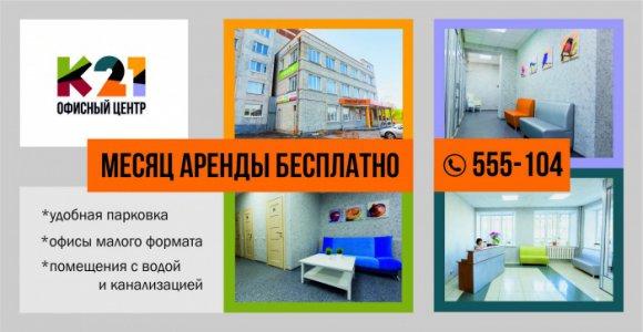 Скидка 100% на аренду офиса в офисном центре