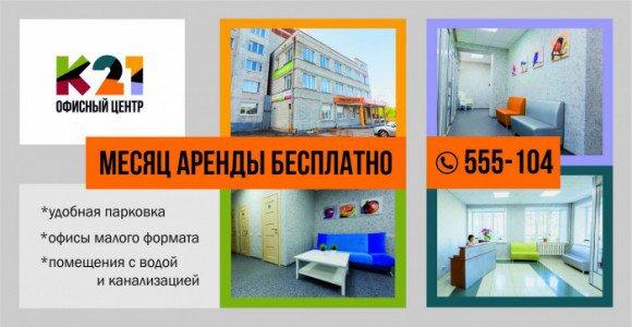 Скидка 100% на аренду офиса в офисном центре К21 (ул. Криволапова 21)