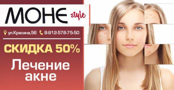 Скидка 50% на косметологическую услугу лечение акне