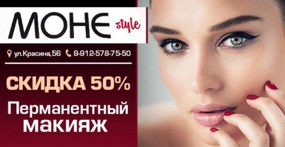 Скидка 50% на перманентный макияж на выбор