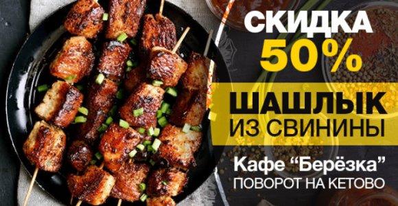 Скидка 50% на шашлык из свинины в семейном кафе Берёзка