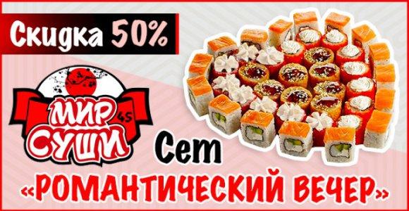 Скидка 50% на сет «Романтический вечер» от ресторана доставки «Мир Суши»