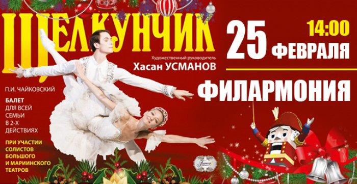 Скидка 800 руб. на 2 билета на балет для всей семьи Щелкунчик 25.02 в Филармонии