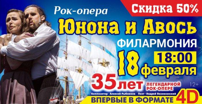 Легендарная рок-опера Юнона и Авось в 4D формате 18 февраля в Филармонии