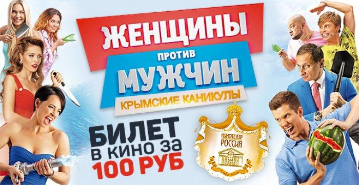 Билет за 100 руб. на комедию Женщины против мужчин 2: крымские каникулы (16+)