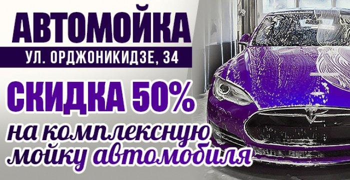 Скидка 50% на комплексную мойку автомобиля на Орджоникидзе, 34