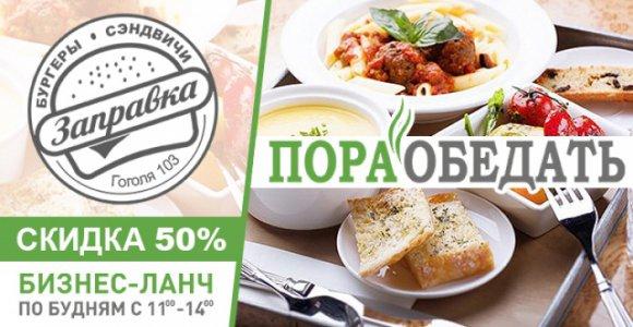 Скидка 50% на бизнес-ланч в кафе Заправка