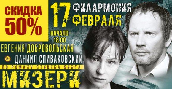 Скидка 50% на спектакль Мизери с Д.Спиваковским и Е.Добровольской