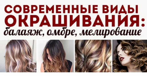 Скидка 50% на современные виды окрашивания волос в
