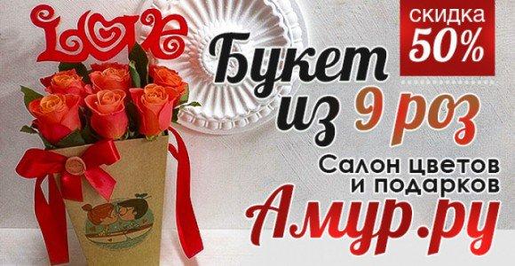 Скидка 50% на 9 роз с оформлением от магазина цветов Амур.ру