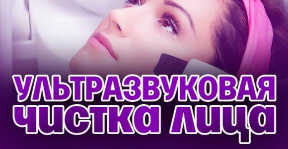 Скидка 50% на ультразвуковую чистку лица