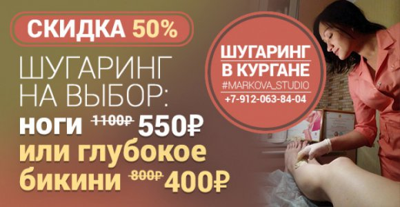 Скидка 50% на шугаринг ног и зоны глубокого бикини от Markova_studio