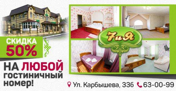 Скидка 50% на номера в гостинице 7иЯ на Карбышева (посещение бассейна включено)
