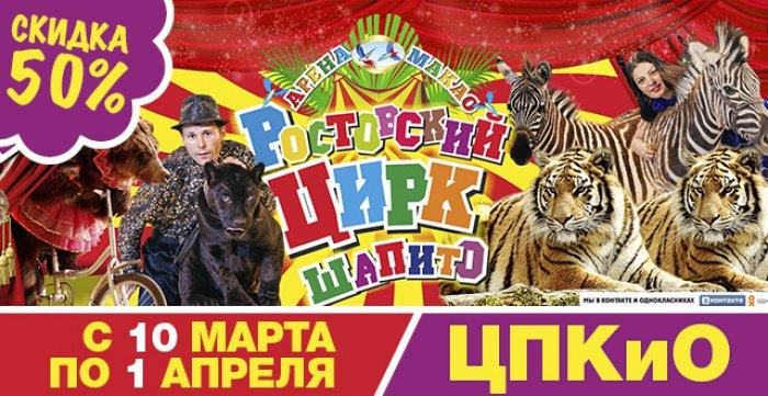 Скидка 50% на новое шоу  цирка-шапито