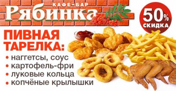 Скидка 50% на пивную тарелку в кафе-баре Рябинка