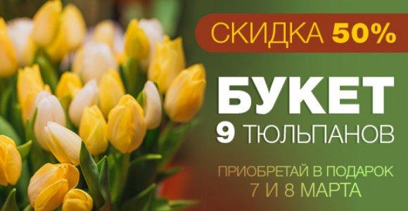 Скидка 50% на букет из 9 тюльпанов