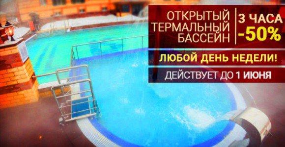 Скидка 50% на 3 часа в открытом термальном бассейне в любой день (до 1 июня)