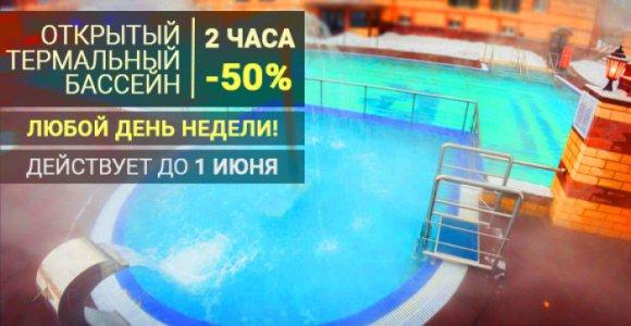 Скидка 50% на 2 часа в открытом термальном бассейне в любой день (до 1 июня)