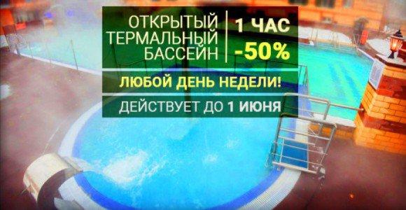 Скидка 50% на 1 час в открытом термальном бассейне в любой день (до 1 июня)