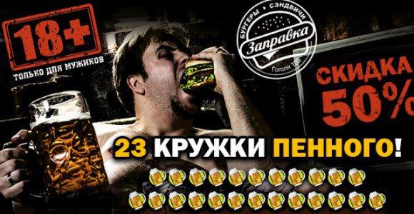 Скидка 50% на 23 кружки пенного в кафе Заправка