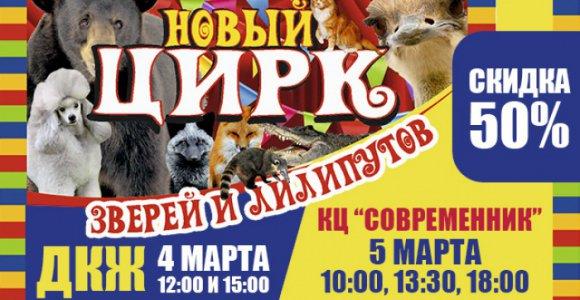 Скидка 50% на билет в Цирк зверей и лилипутов в ДК Современник